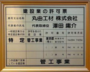 建設業認可