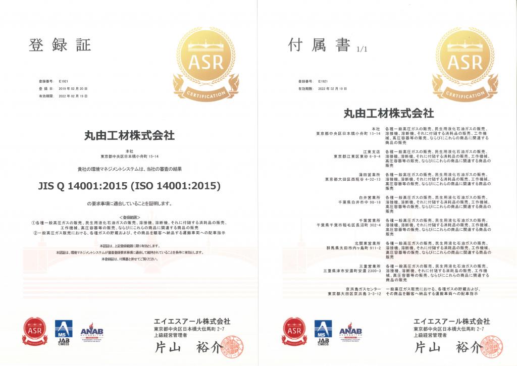 登録証および付属書